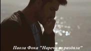 Превод! New 2015! Paola Foka - Pes To Xwrismo ( Наречи го раздяла)