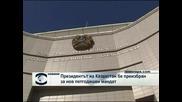 Преизбраха президента на Казахстан за нов петгодишен мандат