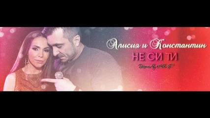 Алисия и Константин - Не си ти / Koko F. Remix