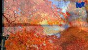 Аutumn - Есен
