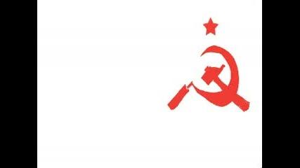 Българска Комунистическа Песен.wmv