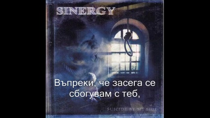 Sinergy - I Spit On Your Grave (превод)