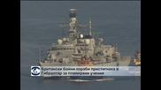 Британски бойни кораби пристигнаха в Гибралтар за учения