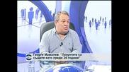 Георги Мамалев за политическата ситуация в страната