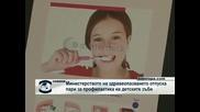 Министерството на здравеопазването отпуска пари за профилактика на детските зъби