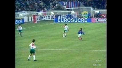 Франция - България 1:2 гол на Костадинов в 93 минута