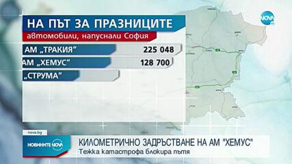 Над 400 000 автомобила се завръщат днес в София