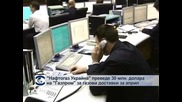 """Нафтогаз"" е превела авансово на ""Газпром"" 30 млн. долара"