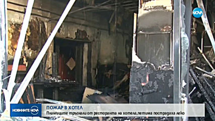 Пожар унищожи ресторанта на хотел в Стара Загора
