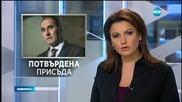 САС потвърди 4 години затвор за Цветанов-2
