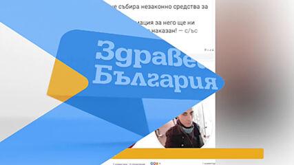 """В """"Здравей, България"""" на 14 април очаквайте"""