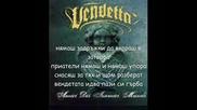 Vendetta - Пази си гърба