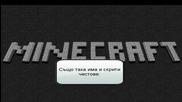Направих Sky Blok of Minecraft