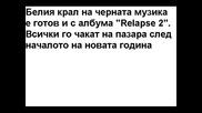 Ч.р.д Еминем !