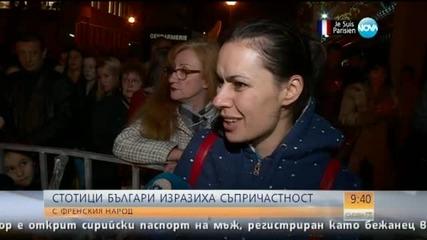 Стотици българи - съпричастни с болката на френския народ