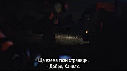 Дар Сезон 1, Епизод 8 - Бг