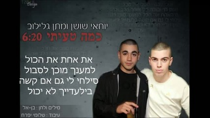 2011 израелски дует Балада - Колко грешен съм аз - Йохай и Галилов
