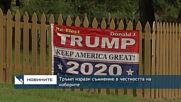 Тръмп изрази съмнение в честността на изборите