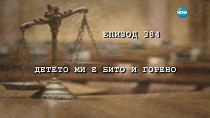 Съдебен спор - Епизод 384 - Детето ми е бито и горено (21.05.2016)