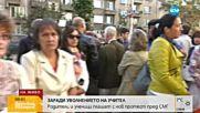 Родители и ученици на бунт срещу уволнението на учители от СМГ