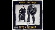 Hoodini & Tr1ckmusic - Час Пик feat. 45th, Добри Момчета & Каската (official Audio)