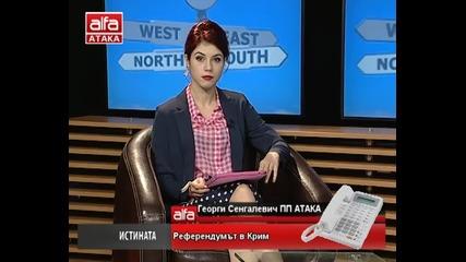 Истината с Мирена Филипова - Георги Сенгалевич - Референдума в Крим за присъединяване към Русия.