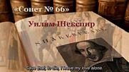 Уилям Шекспир - Сонет 66, двуезичен художествен прочит