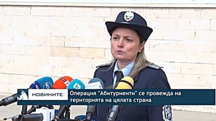 """Операция """"Абитуриенти"""" се провежда на територията на цялата страна"""
