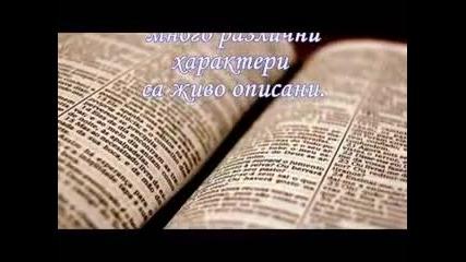 Библията Приложима Ли Е Днес