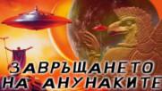 Завръщането на Анунаките - Древните извънземнит от планетата Нибиру