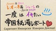 Akame ga Kill Theater - 3 [ Бг Субс ]