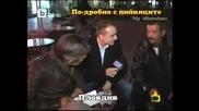 Пловдивските пийняци - Гарантиран Смях