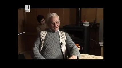 Горяни - документален филм, част 3