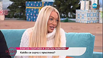 Благой Георгиев предложил брак на Златка Райкова на Коледа