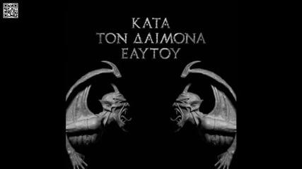 Rotting Christ - Cine Iubeste Si Lasa