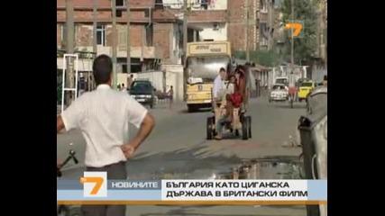 България като циганска държава в британски филм
