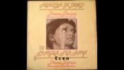 Диана Експрес - Есен - 1981