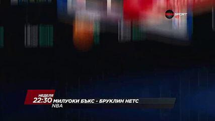 NBA: Милуоки Бъкс - Бруклин Нетс на 2 май, неделя от 22.30 ч. по DIEMA SPORT