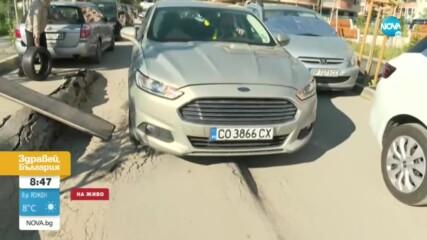 ВЪЛНИ ОТ АСФАЛТ: Румен Бахов изследва нов феномен по улиците на София