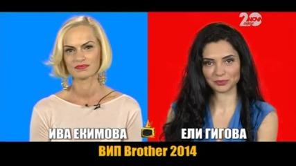 Блиц интервю с Ива Екимова и Ели Гигова - Господари на ефира (19.09.2014г.)