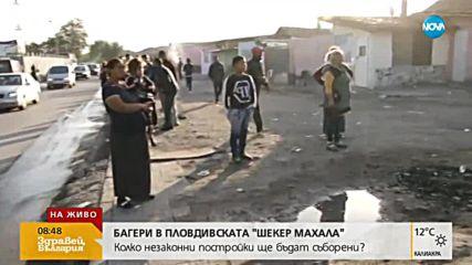 """Бутат незаконните постройки в пловдивската """"Шекер махала"""""""