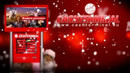 Cashterminal - Честита нова година