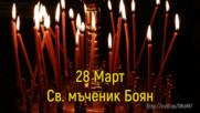 28 Март - Св. мъченик Боян