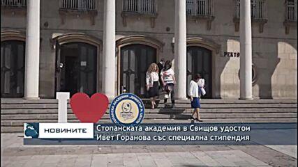 Стопанската академия в Свищов удостои Ивет Горанова със специална стипендия
