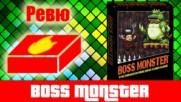 Boss Monster - ревю на настолна игра