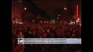 Хиляди унгарци протестираха срещу данък върху използването на интернет