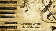 Лили Иванова - Осъдени Души