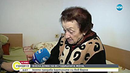 Изнесоха от дома й 95-годишната жена, която продава картини (ВИДЕО)