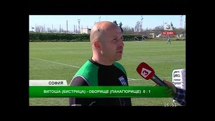 Витоша Бистрица - Оборище Панагюрище 0-1