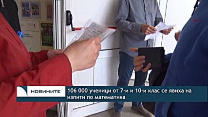 106 000 ученици от 7-и и 10-и клас се явиха на изпити по математика